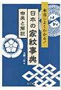 本当によくわかる!日本の家紋事典 由来と解説  /金園社/大隈三好