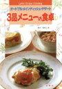 3品メニュ-の食卓 オ-ドブル・メインディッシュ・デザ-ト  /金園社/まのきみこ