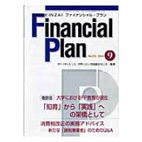 KINZAIファイナンシャル・プラン  No.235 /きんざい/ファイナンシャル・プランニング技能士セン