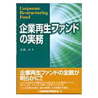 企業再生ファンドの実務   /金融財政事情研究会/水島正