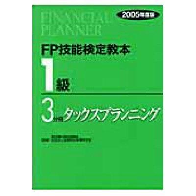 FP技能検定教本1級  2005年度版 3分冊 /きんざい/きんざい