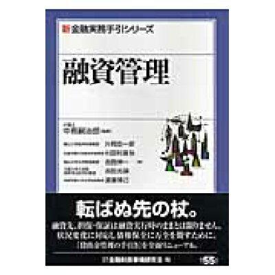 融資管理   /金融財政事情研究会/片岡宏一郎