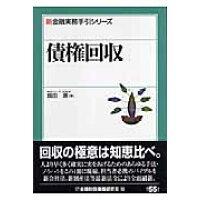 債権回収   /金融財政事情研究会/旗田庸