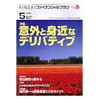 KINZAIファイナンシャル・プラン  No.255 /きんざい/ファイナンシャル・プランニング技能士セン