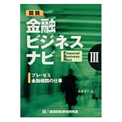 図説金融ビジネスナビ  3 /金融財政事情研究会
