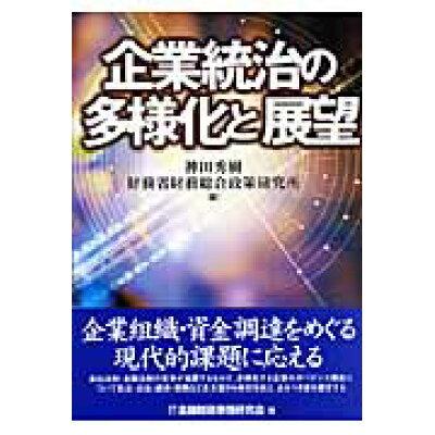 企業統治の多様化と展望   /金融財政事情研究会/神田秀樹