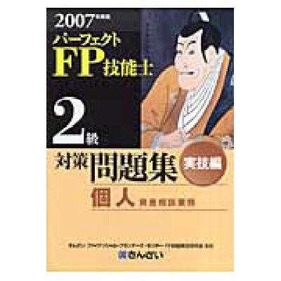 パ-フェクトFP技能士2級対策問題集実技編  2007年度版 /きんざい/きんざい