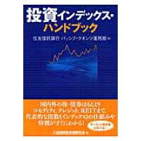 投資インデックス・ハンドブック   /金融財政事情研究会/住友信託銀行株式会社
