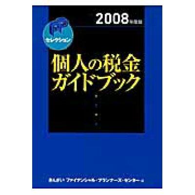 個人の税金ガイドブック  2008年度版 /きんざい/きんざい