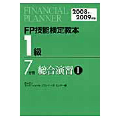 FP技能検定教本1級  2008年~2009年版 7分 /きんざい/きんざい