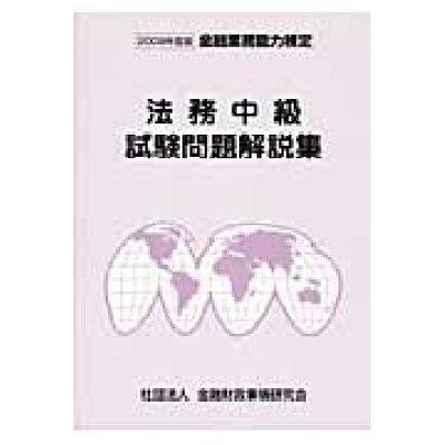 法務中級試験問題解説集  2009年度版 /金融財政事情研究会/検定センタ-