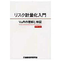 リスク計量化入門 VaRの理解と検証  /金融財政事情研究会/FFR+