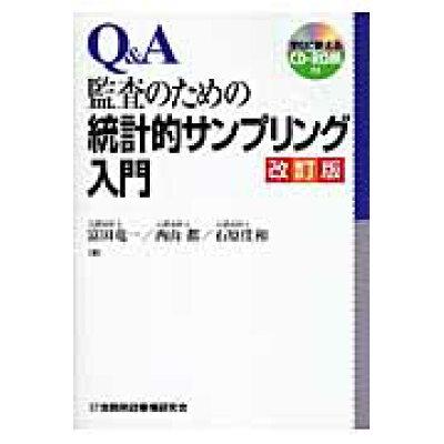 Q&A監査のための統計的サンプリング入門   改訂版/金融財政事情研究会/富田竜一