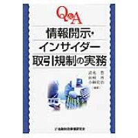 Q&A情報開示・インサイダ-取引規制の実務   /金融財政事情研究会/清水豊