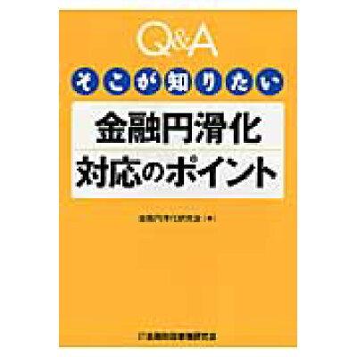 Q&Aそこが知りたい金融円滑化対応のポイント   /金融財政事情研究会/金融円滑化研究会