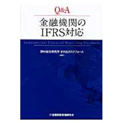 Q&A金融機関のIFRS対応   /金融財政事情研究会/野村総合研究所