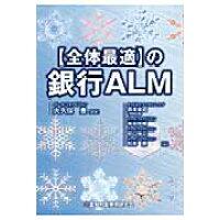 〈全体最適〉の銀行ALM   /金融財政事情研究会/森本祐司