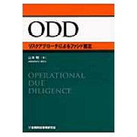 ODD リスクアプロ-チによるファンド鑑定  /金融財政事情研究会/山本明