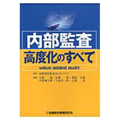 内部監査高度化のすべて value added audit  /金融財政事情研究会/ト-マツ(監査法人)