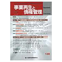 事業再生と債権管理  130 /金融財政事情研究会
