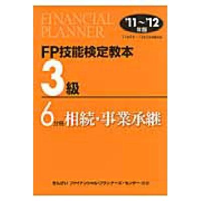 FP技能検定教本3級  '11~'12年版 6分冊 /きんざい/きんざい