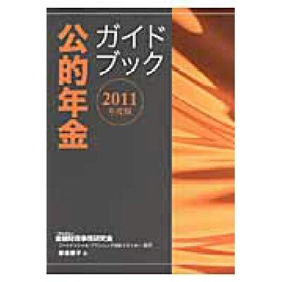 公的年金ガイドブック  2011年度版 /金融財政事情研究会/金融財政事情研究会