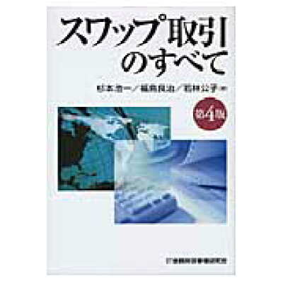 スワップ取引のすべて   第4版/金融財政事情研究会/杉本浩一