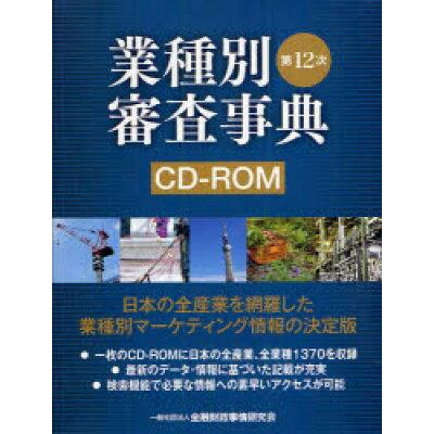 W>第12次業種別審査事典CD-ROM   /きんざい