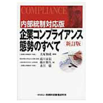内部統制対応版企業コンプライアンス態勢のすべて   新訂版/金融財政事情研究会/大塚和成