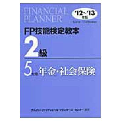 FP技能検定教本2級  '12~'13年版 5分冊 /きんざい/きんざい