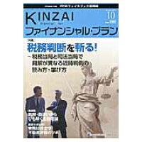 KINZAIファイナンシャル・プラン  no.332(2012.10) /金融財政事情研究会