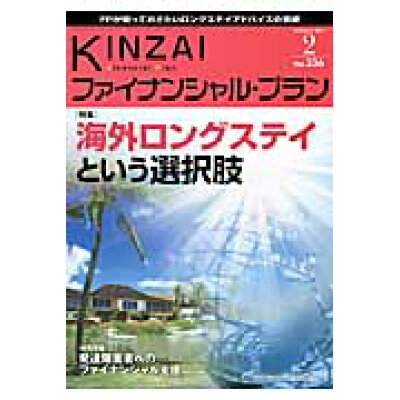 KINZAIファイナンシャル・プラン  no.336(2013.2) /金融財政事情研究会