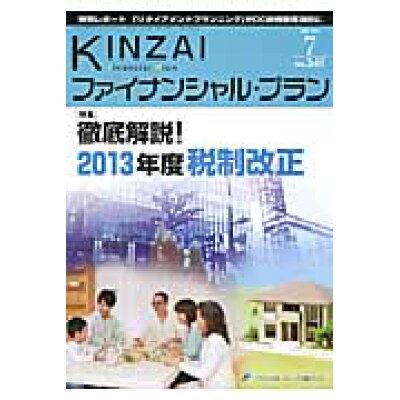 KINZAIファイナンシャル・プラン  no.341(2013.7) /金融財政事情研究会