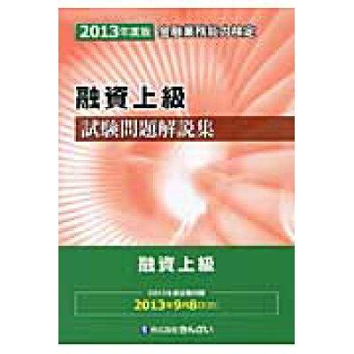 融資上級試験問題解説集 金融業務能力検定 2013年度版 /きんざい/きんざい