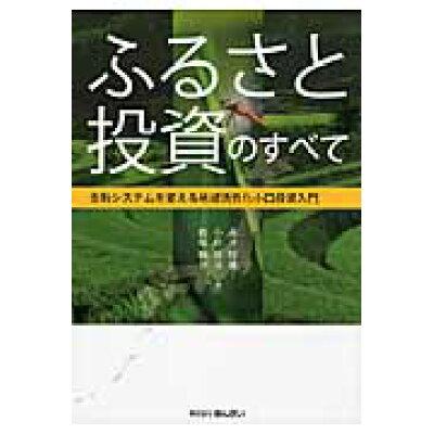 ふるさと投資のすべて 金融システムを変える地域活性化小口投資入門  /きんざい/赤井厚雄