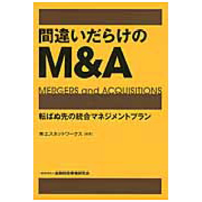間違いだらけのM&A 転ばぬ先の統合マネジメントプラン  /金融財政事情研究会/エスネットワ-クス