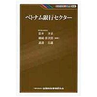 ベトナム銀行セクタ-   /金融財政事情研究会/荻本洋子