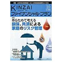 KINZAIファイナンシャル・プラン  no.356(2014.10) /金融財政事情研究会