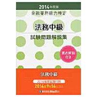 法務中級試験問題解説集 金融業務能力検定 2014年度版 /きんざい/きんざい