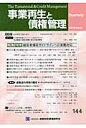 事業再生と債権管理 季刊 144 /金融財政事情研究会
