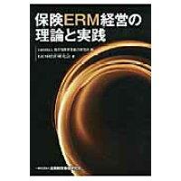 保険ERM経営の理論と実践   /金融財政事情研究会/損害保険事業総合研究所