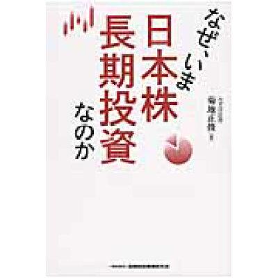 なぜ、いま日本株長期投資なのか   /金融財政事情研究会/菊地正俊
