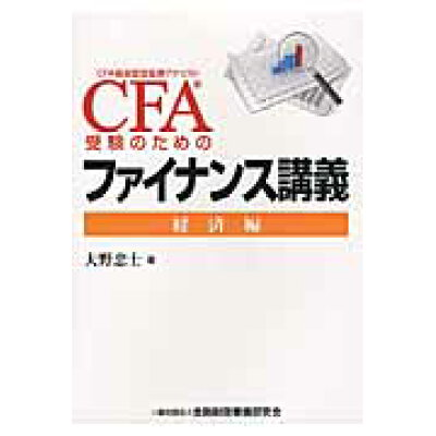CFA受験のためのファイナンス講義 CFA協会認定証券アナリスト 経済編 /金融財政事情研究会/大野忠士