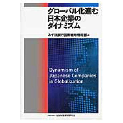 グロ-バル化進む日本企業のダイナミズム   /金融財政事情研究会/みずほ銀行