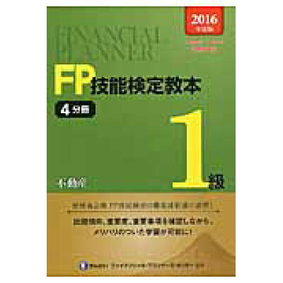 FP技能検定教本1級  2016年度版 4分冊 /きんざい/きんざい