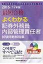 最短合格よくわかる証券外務員内部管理責任者試験問題解説集 日本証券業協会「内部管理責任者資格試験」対応 2016/17年版 /きんざい/きんざい