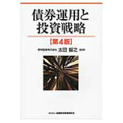 債券運用と投資戦略   第4版/金融財政事情研究会/太田智之