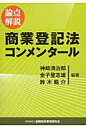 論点解説商業登記法コンメンタール   /金融財政事情研究会/神崎満治郎