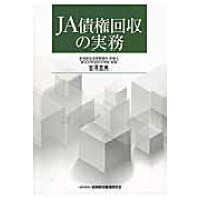 JA債権回収の実務   /金融財政事情研究会/官澤里美
