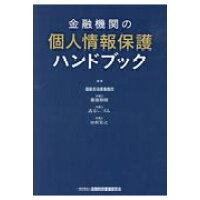 金融機関の個人情報保護ハンドブック   /きんざい/藤池智則